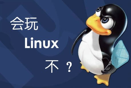 应该知道的Linux技巧